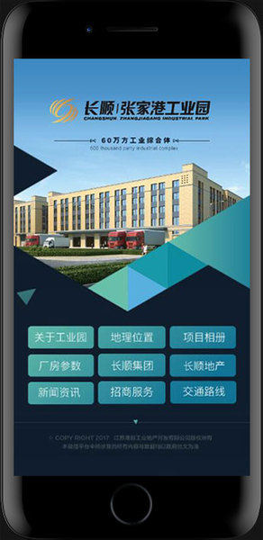 微信案例 | 张家港工业园