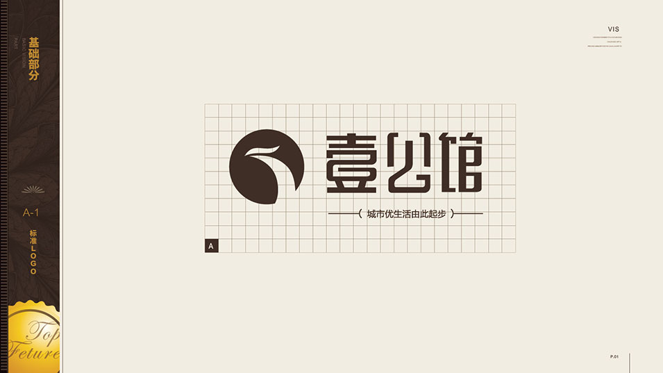 壹公馆VIS设计-02.jpg