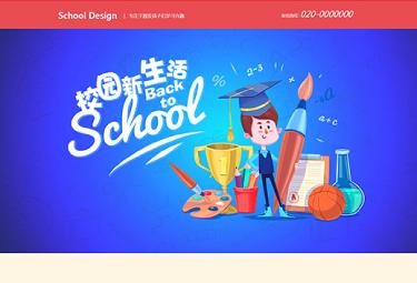 张浦网站建设案例 | 早教机构