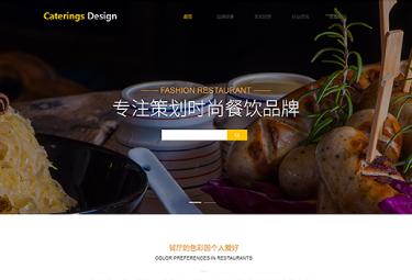 餐饮品牌网站建设